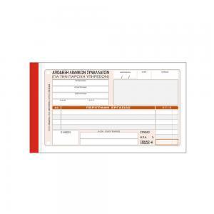 Tριπλότυπη Απόδειξη Παροχής Υπηρεσιών (με Ανάλυση ΦΠΑ)