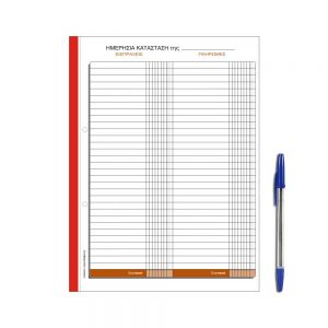 Ημερήσια Κατάσταση Ταμείου (εισπράξεις-πληρωμές) No.157