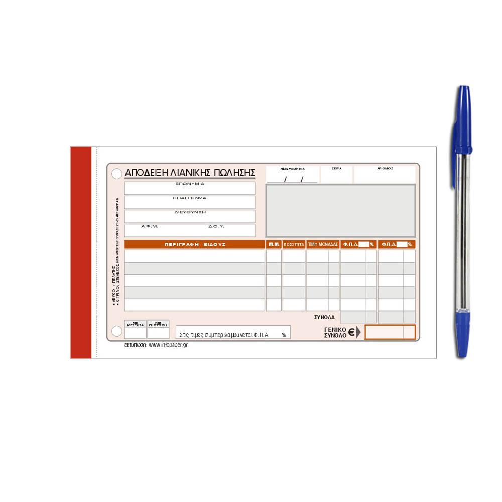 Διπλότυπη Απόδειξη Λιανικής Πώλησης ( με δύο ΦΠΑ)