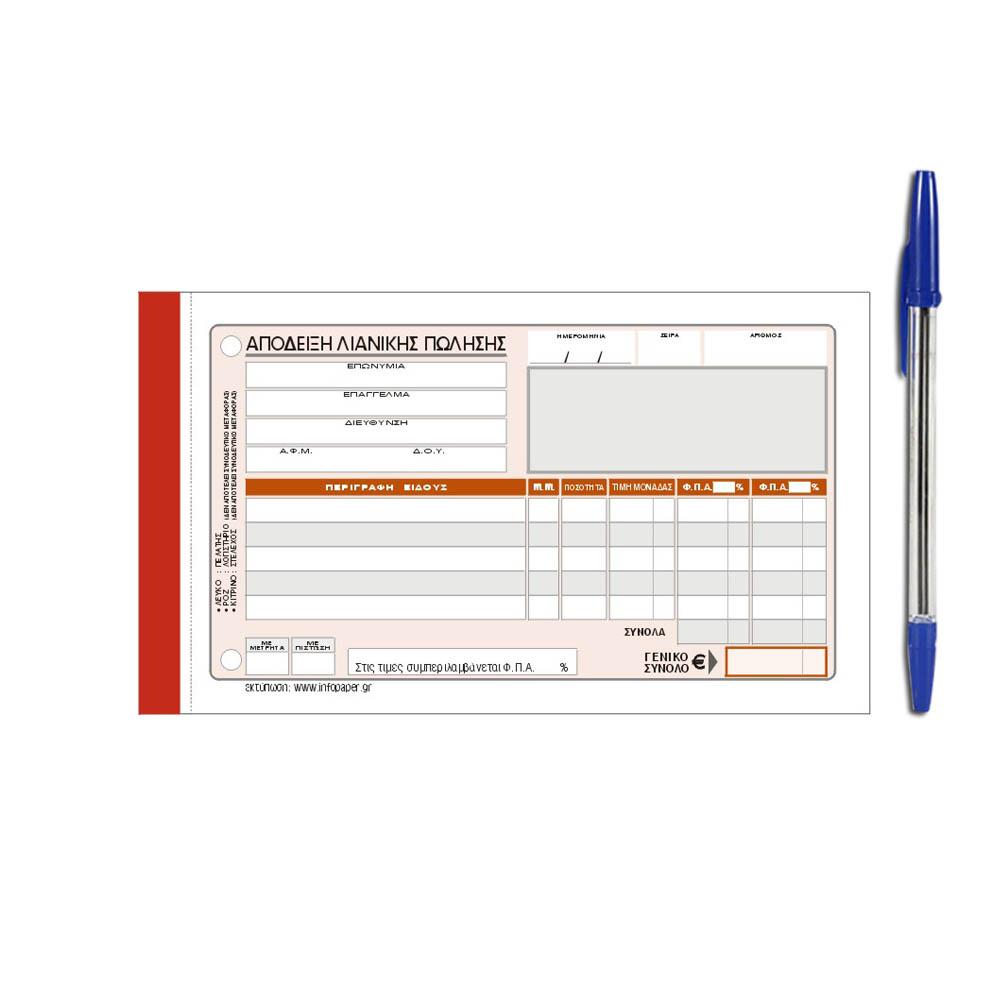 Tριπλότυπη Απόδειξη Λιανικής Πώλησης (με δύο ΦΠΑ) (10x17)