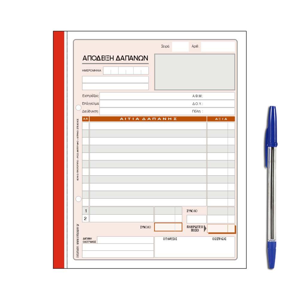 Τιμολόγιο λήψης υπηρεσιών (Τίτλος κτήσης - Δαπάνης) Νο.233Β