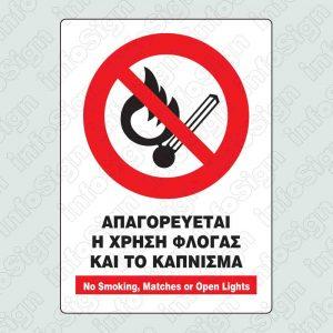 Απαγορεύεται η χρήση φλόγας και το κάπνισμα / No smoking, matches or open lights