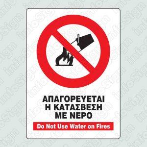 Απαγορεύεται η κατάσβεση με νερό / Do not use water on fires