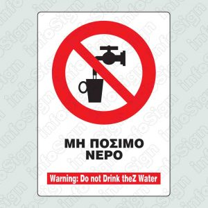 Μη πόσιμο νερό / Warning: Do not drink the water