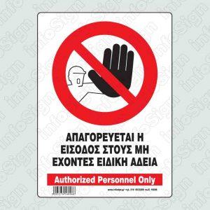 Απαγορεύεται η είσοδος στους μη έχοντες ειδική άδεια / authorized personnel only