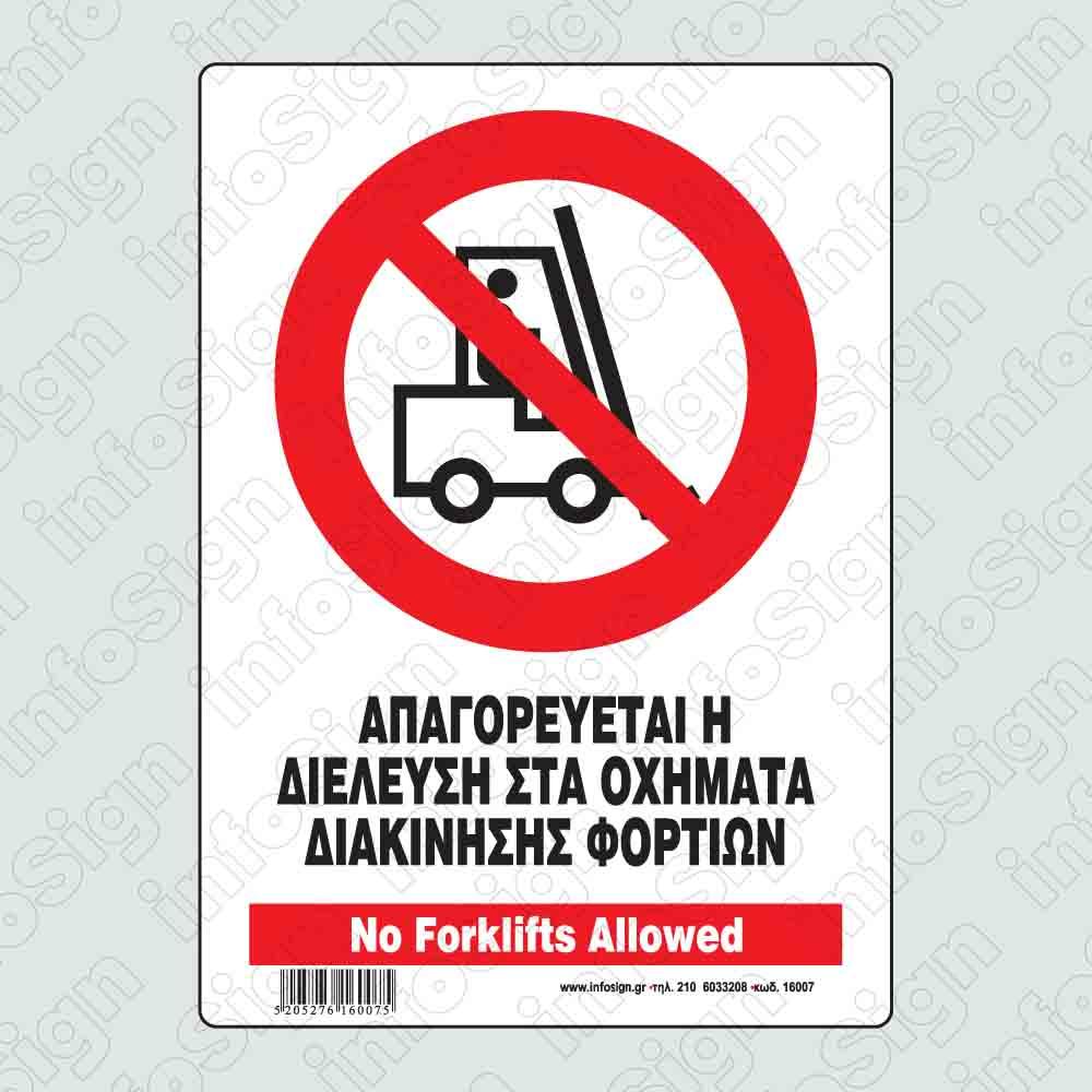 Απαγορεύεται η διέλευση στα οχήματα διακίνησης φορτίων / No forklifts allowed