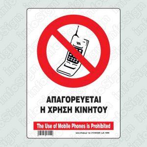 Απαγορεύεται η χρήση κινητού / The use of mobile phones is prohibited