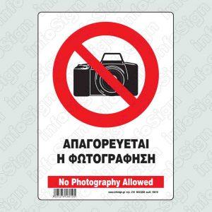 Απαγορεύεται η φωτογράφηση / No photography allowed