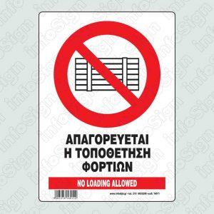 Απαγορεύεται η τοποθέτηση φορτίων / No loading allowed