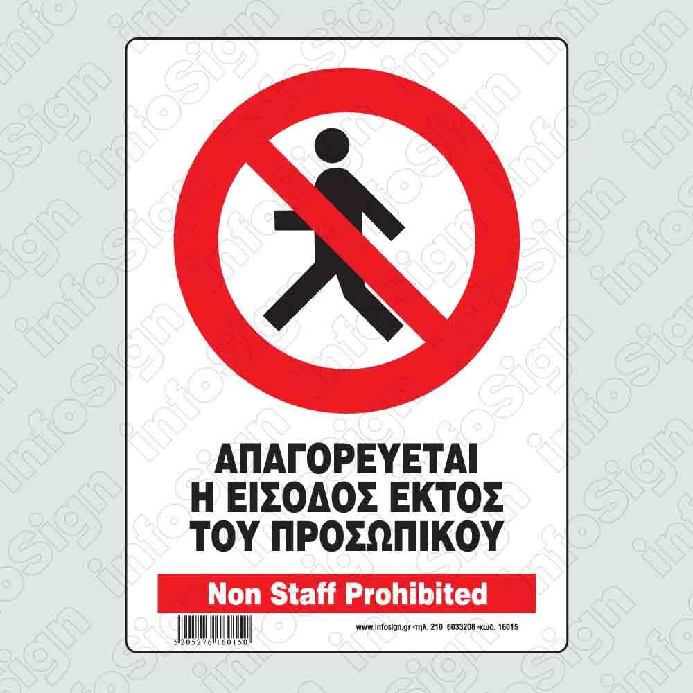 Απαγορεύεται η είσοδος εκτός προσωπικού / Non Staff Prohibited