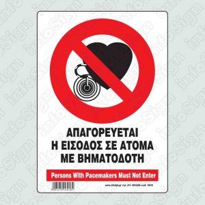 Απαγορεύεται η είσοδος σε άτομα με βηματοδότη / Persons with pacemakers must not enter