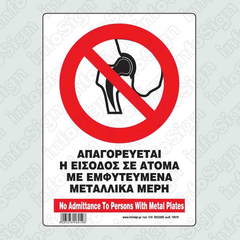 Απαγορεύεται η είσοδος σε άτομα με εμφυτευμένα μεταλλικά μέρη / No admittance to persons with metal plates