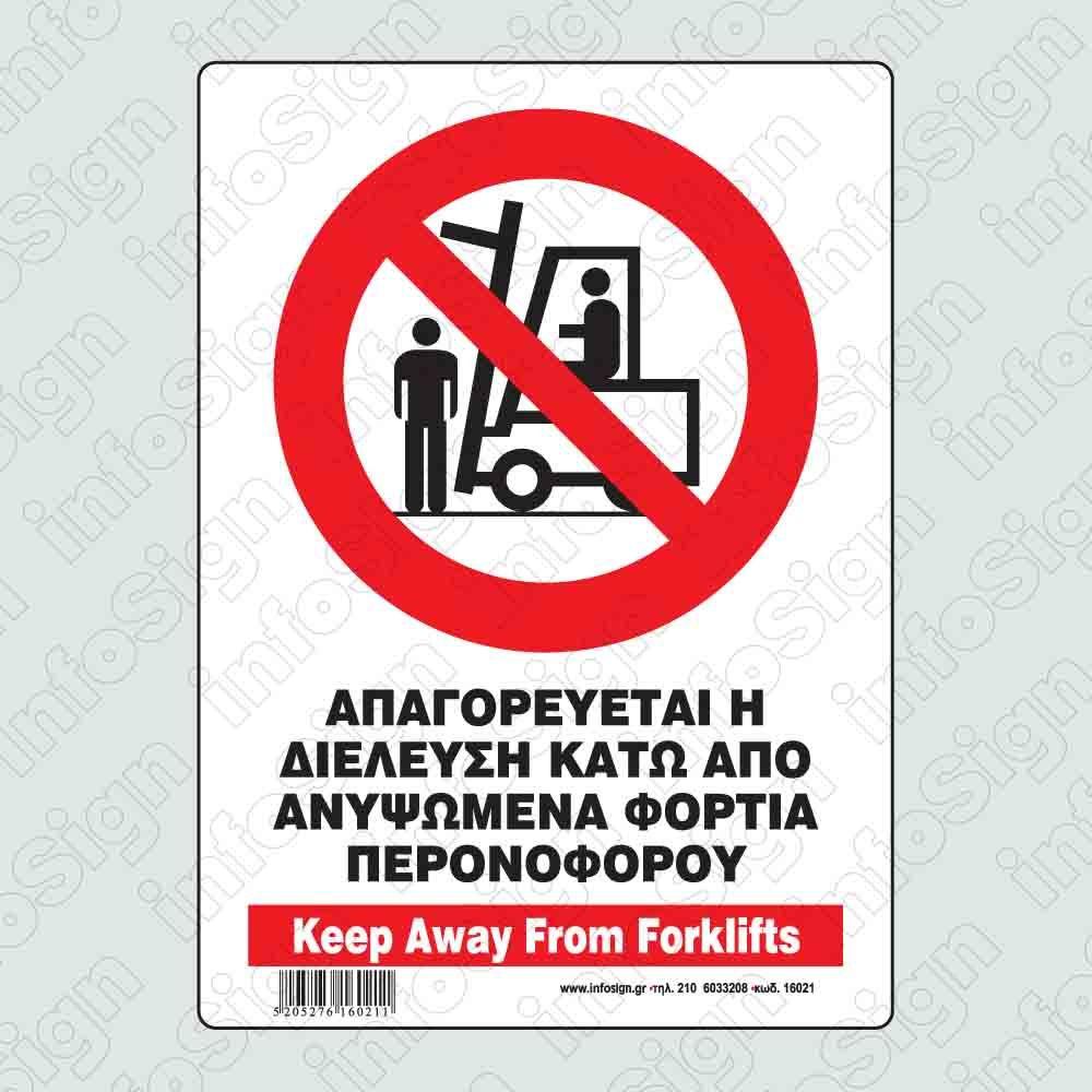Απαγορεύεται η διέλευση κάτω απο ανυψωμένα φορτία περονοφόρου / Keep away from forklifts