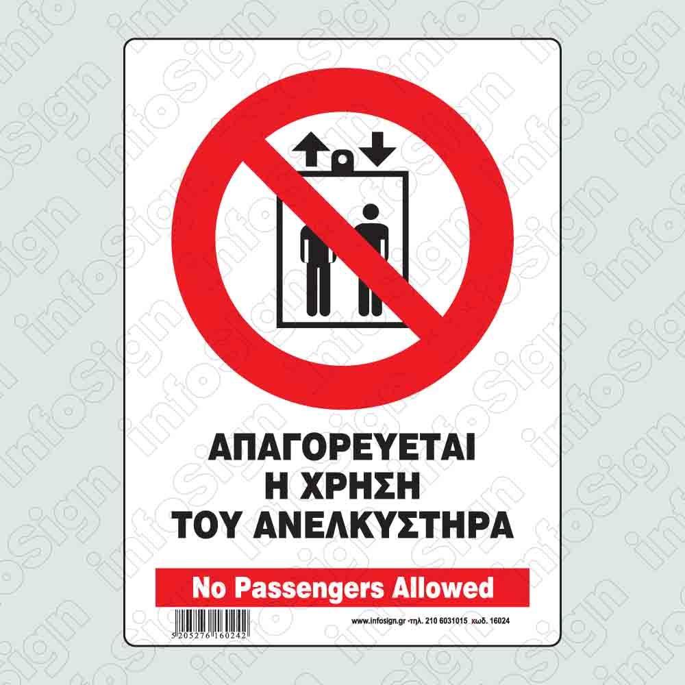 Απαγορεύεται η χρήση του ανελκυστήρα / No passengers allowed