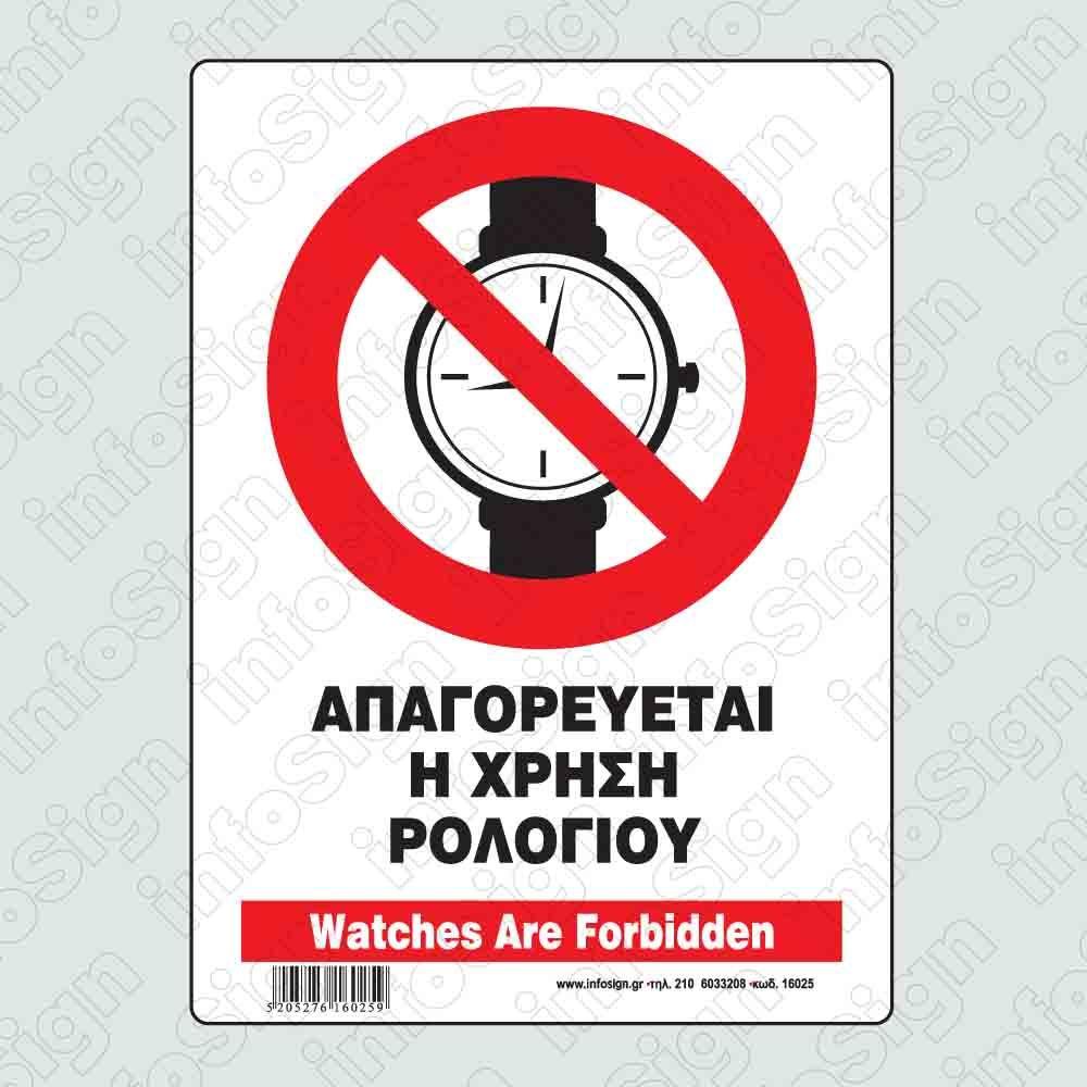Απαγορεύεται η χρήση ρολογιού / Watches Are Forbidden