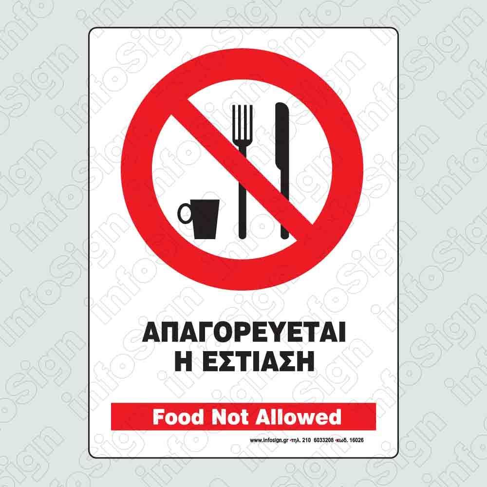Απαγορεύεται η Εστίαση / Food Not Allowed
