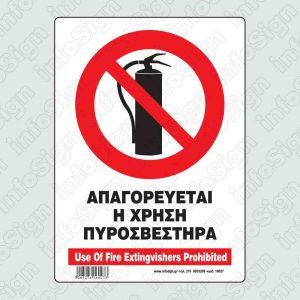 Απαγορεύεται η χρήση πυροσβεστήρα / Use of fire extingvishers prohibited