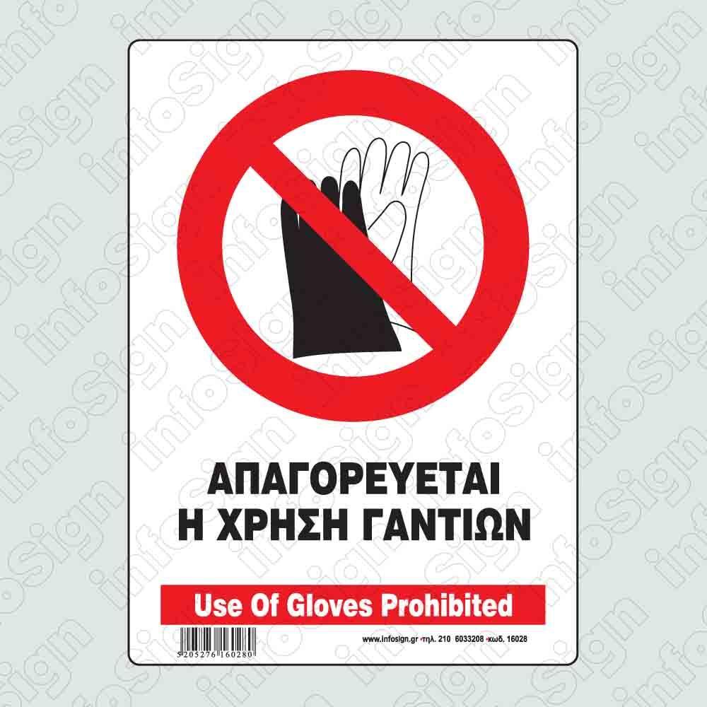 Απαγορεύεται η χρήση γαντιών / Use of gloves prohibited