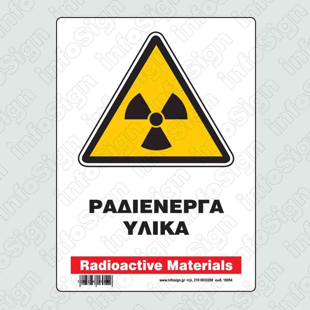 Ραδιενεργά υλικά / Radioactive materials