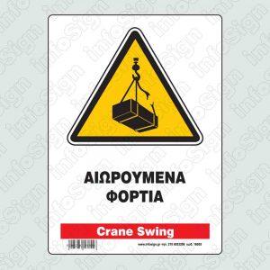 Αιωρούμενα φορτία / Crane swing