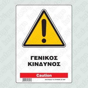 Γενικός κίνδυνος / Caution