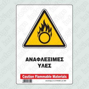 Αναφλέξιμες ύλες / Caution flammable materials