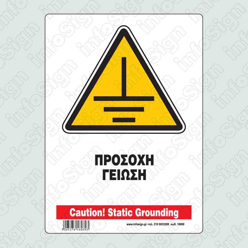 Προσοχή γείωση   Caution! Static Grounding 5fcde40b57b