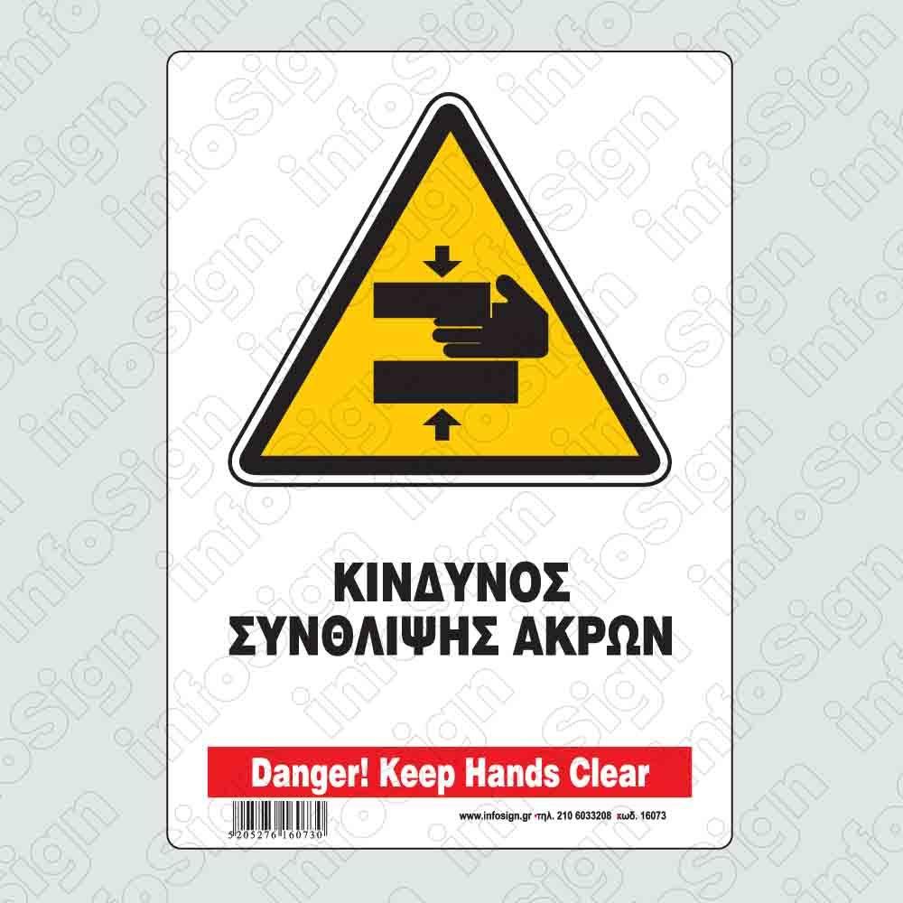 Κίνδυνος σύνθλιψης άκρων / Danger! Keep hands clear