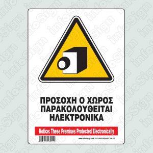 Προσοχή ο χώρος παρακολουθείται ηλεκτρονικά / Notice: These premises protected electronically