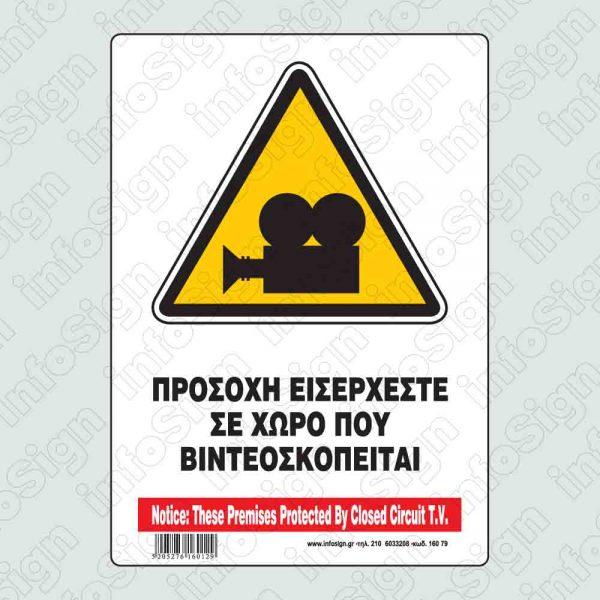 Προσοχή εισέρχεστε σε χώρο που βιντεοσκοπείται / Notice: These premises protected by closed circuit T.V.