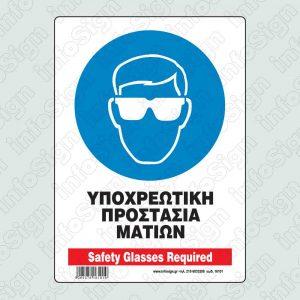 Υποχρεωτική προστασία ματιών / Safety glasses required