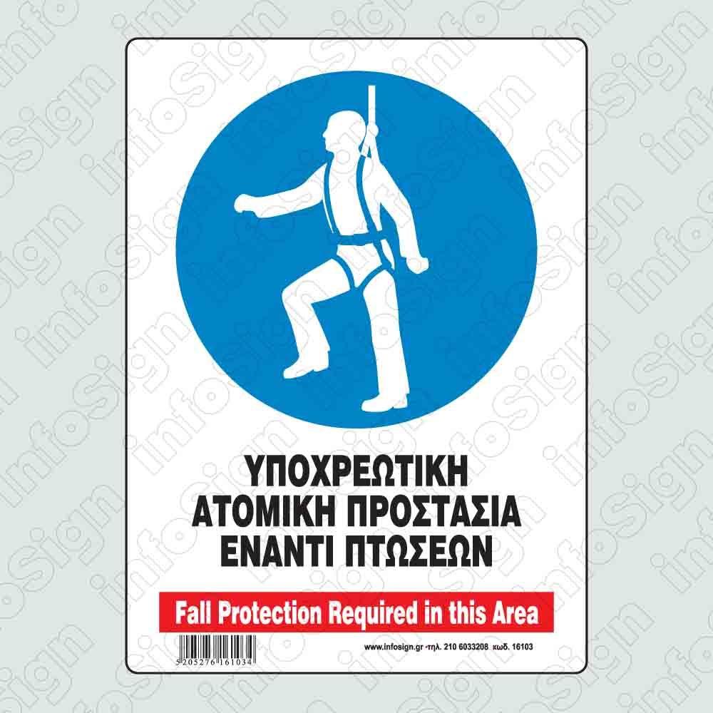 Υποχρεωτική ατομική προστασία έναντι πτώσεων / Fall protection required in this area