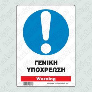 Πινακίδα Γενική υποχρέωση / Warning