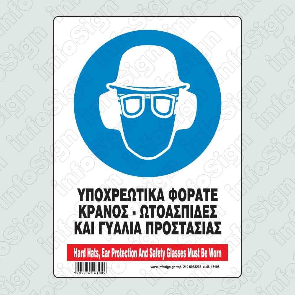 Υποχρεωτικά φοράτε κράνος - ωτοασπίδες και γυαλιά προστασίας / Hard hats, ear protection and safety glasses must be worn