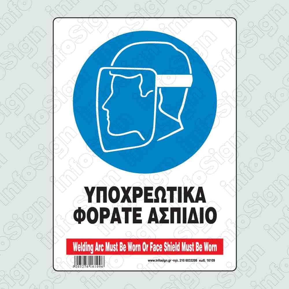 Υποχρεωτικά φοράτε ασπίδιο / Welding arc must be worn or face shield must be worn
