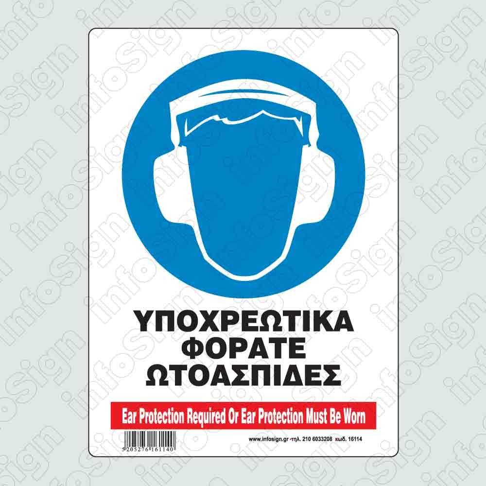 Υποχρεωτικά φοράτε ωτοασπίδες / Ear protection required or ear protection must be worn