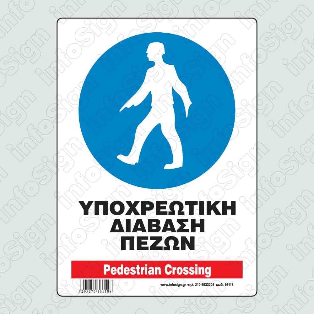 Υποχρεωτική διάβαση πεζών / Pedestrian crossing