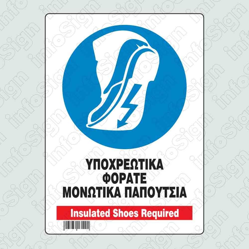 Υποχρεωτικά φοράτε μονωτικά παπούτσια / Insulated shoes required