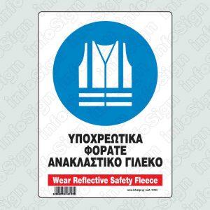 Υποχρεωτικά φοράτε ανακλαστικό γιλέκο / Wear reflective safety fleece