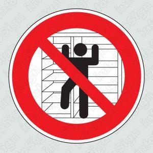 Απαγορεύεται η αναρρίχηση / No climbing allowed