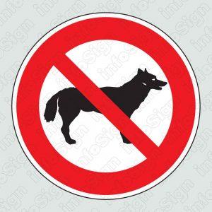 Απαγορεύονται τα ζώα / Animals not allowed