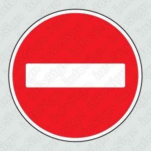 Απαγορεύεται η είσοδος / No entry