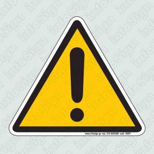 Πινακίδα Γενικός κίνδυνος / Caution