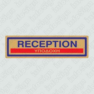 Πινακίδα Reception / Υποδοχή