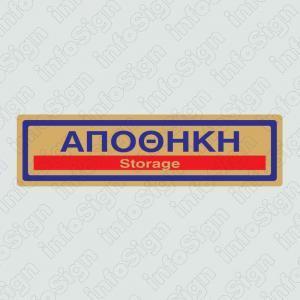 Πινακίδα Αποθήκη / Storage