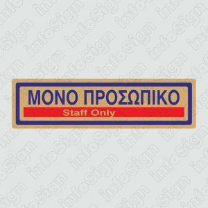 Πινακίδα Προσωπικό μόνο / Staff only