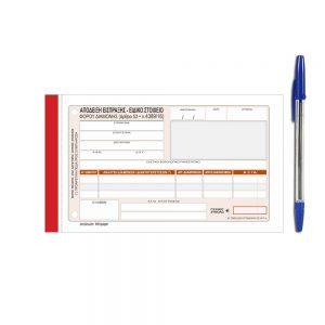 Ειδικό Στοιχείο Είσπραξης φόρου Διαμονής No.235Γ