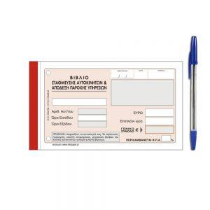Βιβλίο Στάθμευσης Αυτοκινήτων και Απόδειξη Παροχής Υπηρεσιών No.241Β