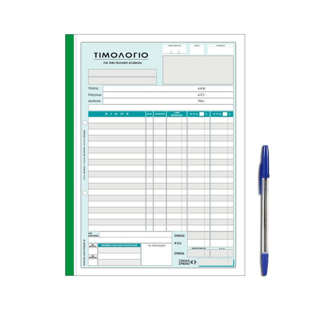 Τριπλότυπο Τιμολόγιο Πώλησης (με δύο ΦΠΑ) (20x28)