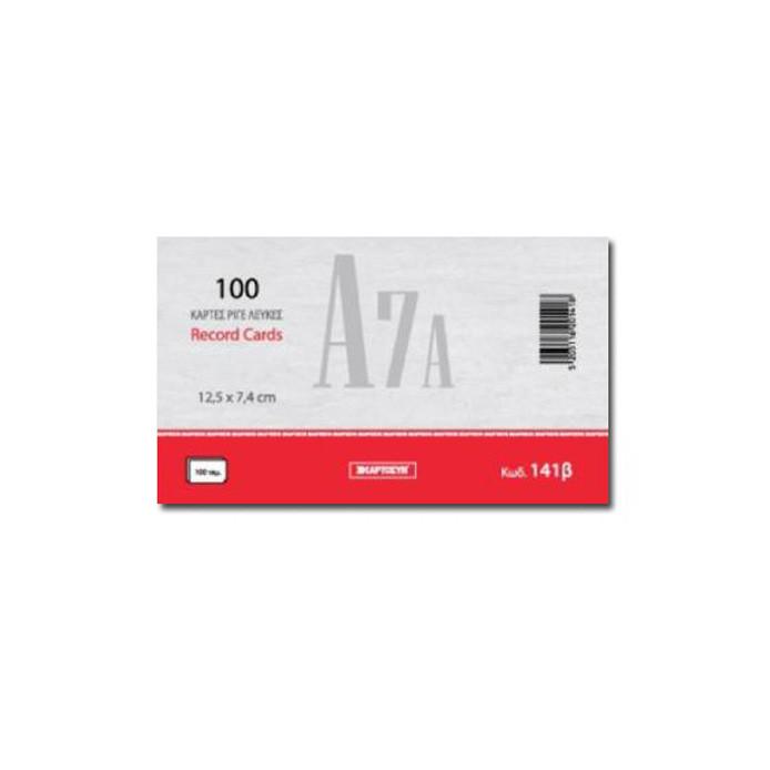 Κάρτες Ριγέ Λευκές Α7α No.141Β